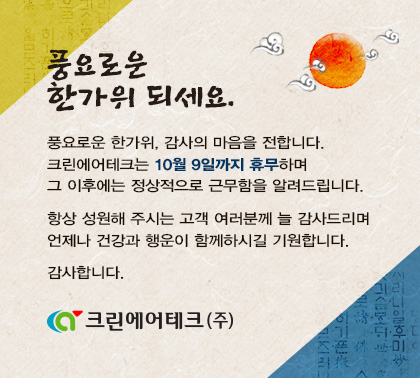 2017-추석팝업.jpg