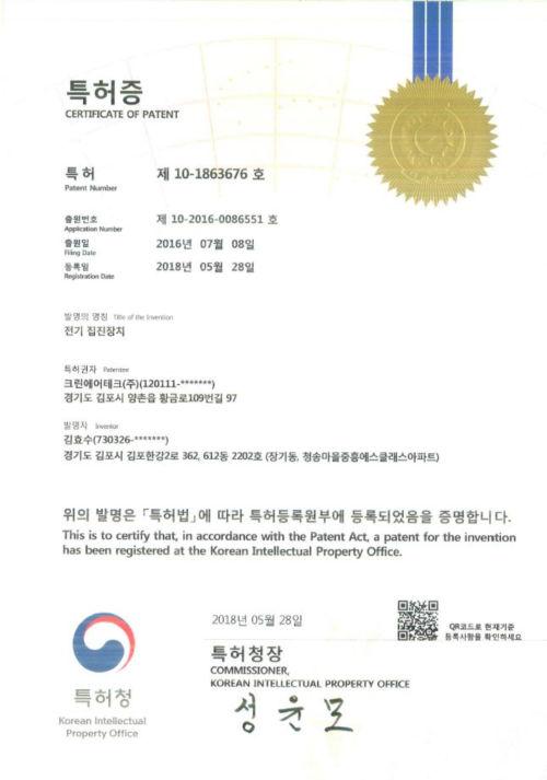 전기집진장치_특허2.jpg